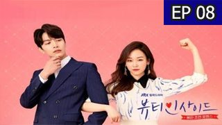 The Beauty Inside (2018) Episode 8 with English Subtitle