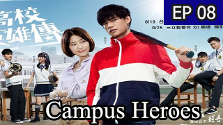 Campus Heroes Episode 8 with English Subtitle