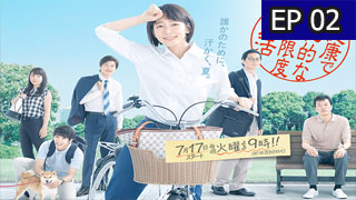 Caseworker's Diary Episode 2 with English Subtitle