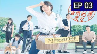 Caseworker's Diary Episode 3 with English Subtitle