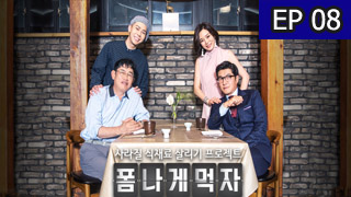 Eat-in-Style-Ep-8