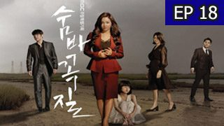 Hide and Seek (2018) Episode 18 with English Subtitle