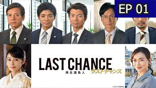 Last Chance Episode 1 with English Subtitle