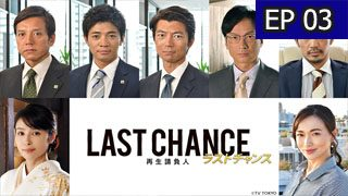 Last Chance Episode 3 with English Subtitle