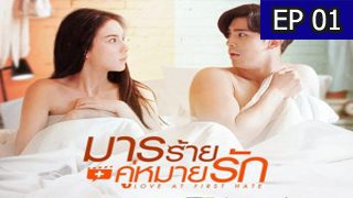 Love at First Hate Episode 1 with English Subtitle