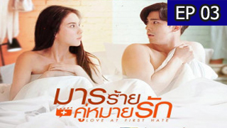 Love at First Hate Episode 3 with English Subtitle