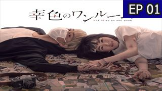 Sachiiro no One Room Episode 1 with English Subtitle