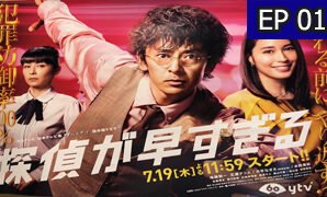 The-Detective-is-Way-Ahead-Ep-1
