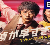 The-Detective-is-Way-Ahead-Ep-2