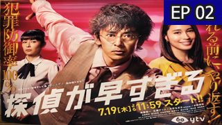 The Detective is Way Ahead Episode 2 with English Subtitle