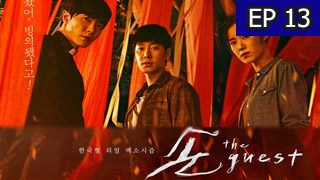 The Guest (2018) Episode 13 with English Subtitle