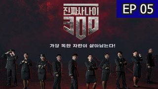 The Real Men 300 Episode 5 with English Subtitle