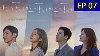 Where Stars Land Episode 7 with English Subtitle