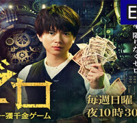 Zero-The-Bravest-Money-Game-Ep-2