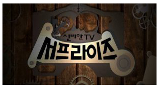 Surprise Mystery TV Episode 850