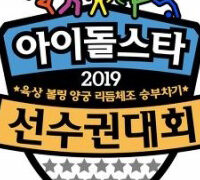 2019-idol-star-athletics-championships