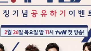Problematic Men Episode 193 Eng Sub
