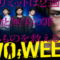 Two Weeks (JP 2019) Episode 5 English subs