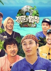 Law of the Jungle Episode 398
