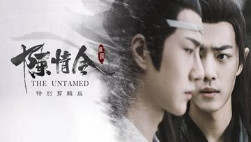 The Untamed Special Edition Episode 13 English Sub