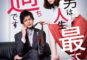 This Guy Is The Biggest Mistake In My Life (Kono Otoko wa Jinsei Saidai no Ayamachidesu) Episode 9 English Sub