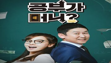 What is Study? Episode 11 English sub