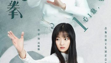 Sweet Tai Chi Episode 19 English SUB