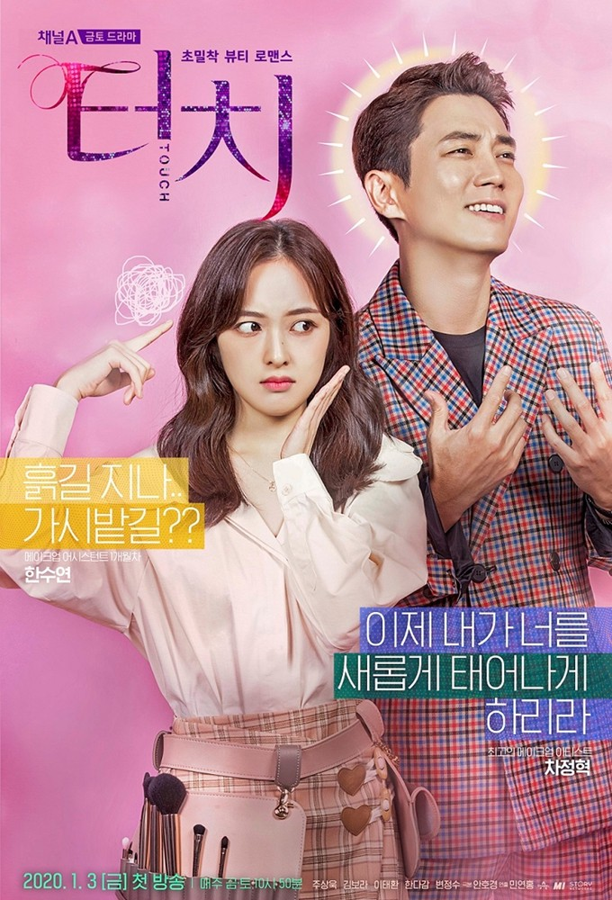 Touch (2020) Episode 10
