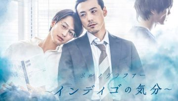 Mood Indigo (Pornographer) Episode 6 English SUB