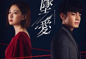 Moonlight Romance Episode 24 ENGLISH SUB