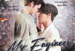 My Engineer Episode 4 English SUB