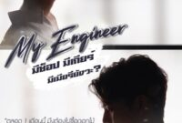 my-engineer