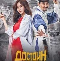 K-Drama Review: Live Up To Your Name, Dr. Heo (2017) by Kim Eun-hee